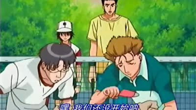 网球王子021