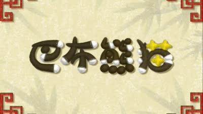 巴布熊猫成语系列第一部24