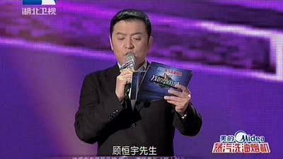 《我的中国星》优秀选手颁奖仪式