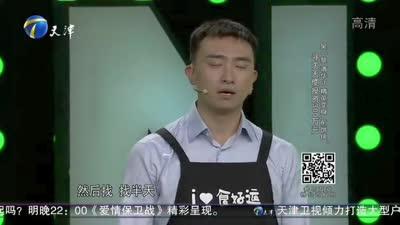 """吴一黎清华IT精英变身""""煎饼侠"""""""