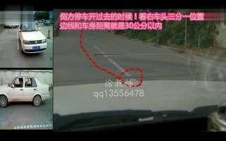 求2013新规捷达学车视频教程科目2曲线行驶S路S弯考试技巧与方法