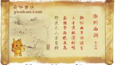 小伴龙唐诗 滁州西涧