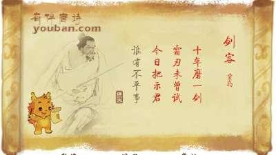 小伴龙唐诗 剑客