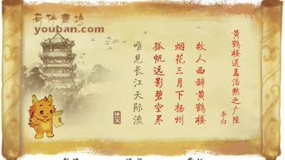 小伴龙唐诗 送孟浩然之广陵