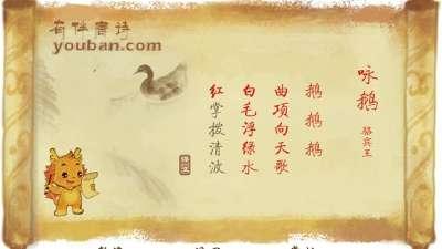 小伴龙唐诗 咏鹅