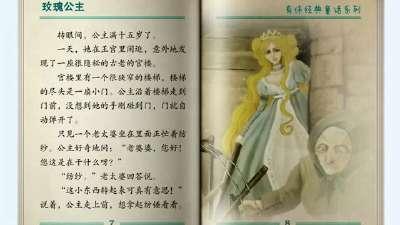 小伴龙翻翻书 玫瑰公主(睡美人)