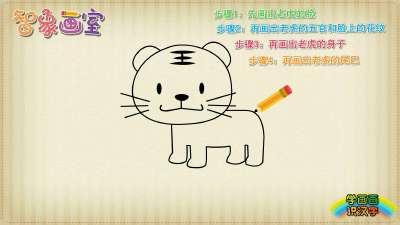 智象画室02 画老虎