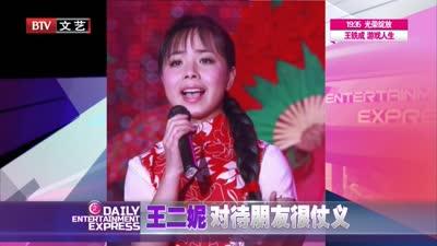 王二妮 王小妮姐妹搭档献唱