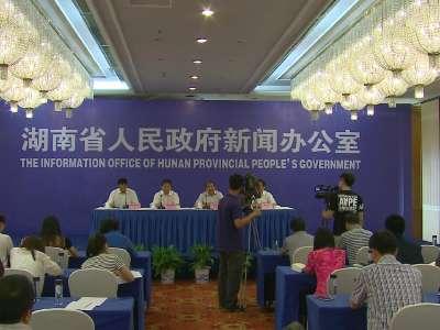 《2015年湖南蓝皮书》有关情况新闻发布会
