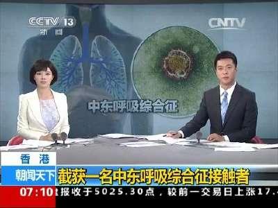 [视频]香港:截获一名中东呼吸综合征接触者