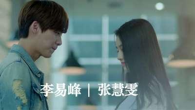 """《栀子花开》""""谢谢你们""""版预告  李易峰为爱痛哭 张慧雯霸气示爱"""