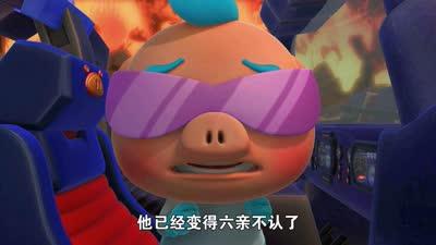 猪猪侠之终极决战前夜篇18