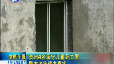 贵州4名留守儿童死亡案:警方鉴定遗书真实