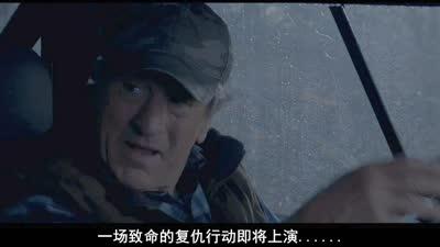 《致命对决》故事版预告片 解密德尼罗不败战神之谜