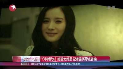 小时代剧组郭采洁柯震东整蛊郭敬明