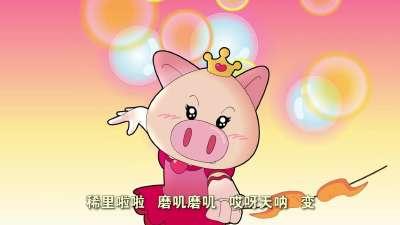 小猪班纳 第三季 19
