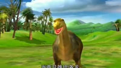 《恐龙世界》第02集