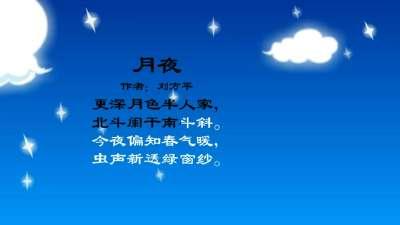 月夜-兔小贝古诗