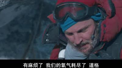《绝命海拔》首支中文预告 震撼再现珠峰雪崩