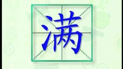 蓝猫幼儿语言小班26