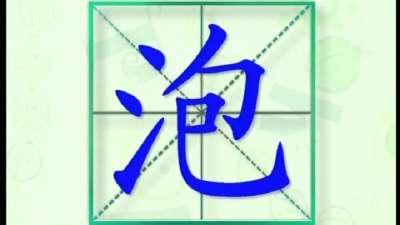 蓝猫幼儿语言小班34