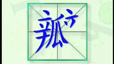 蓝猫幼儿语言中班09