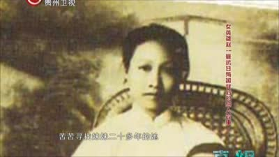 女英雄赵一曼抗日殉国 背后感人故事大揭秘