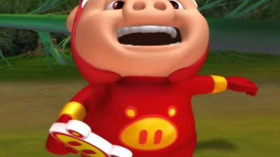 《百变猪猪侠》第005集