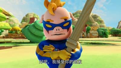 猪猪侠10之五灵守卫者 03