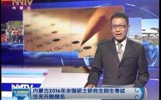 内蒙古2016年全国硕士研究生招生考试今天开始报名 - 高清影视剧在线观看