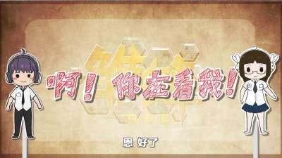 雏蜂小剧场——胜利十中八卦部!