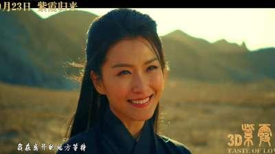 《紫霞》主题曲MV《我还在》首发