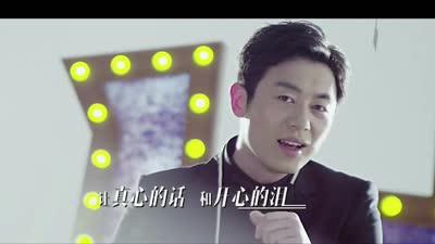 《真心英雄》主题曲《真心英雄》MV