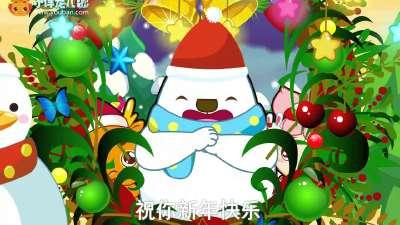小伴龙儿歌 第20集 圣诞快乐