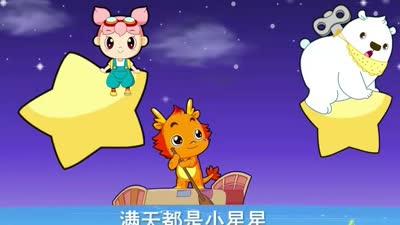 小伴龙儿歌 第23集 小星星