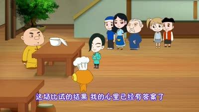 星仔小厨神05