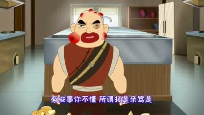 星仔小厨神17