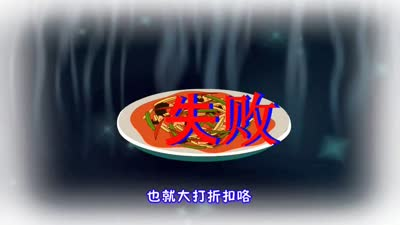 星仔小厨神36