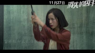 《消失的凶手》诚邀古巨基献声主题曲《不聚不散》MV