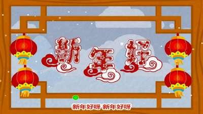 新年好-昆塔-呼呼儿歌