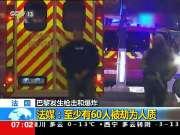美国安全官员认为巴黎多级袭击事件互相关联