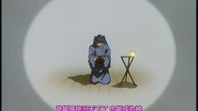 不可思议的游戏OVA 10