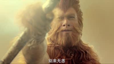 """《三打白骨精》首发""""别来无恙""""预告 郭富城版猴王炸裂归来"""