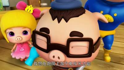 猪猪侠10之五灵守卫者 39(下部第13集)