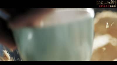 《舌尖上的新年》功夫版预告片