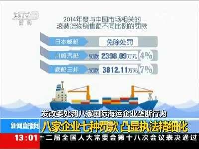 [视频]发改委:处罚八家国际海运企业垄断行为
