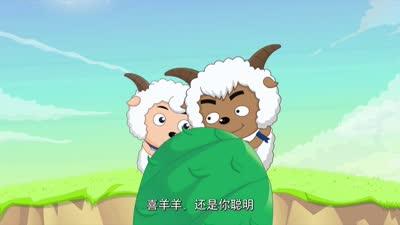 喜羊羊与灰太狼竞技大联盟34