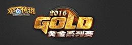 2016炉石黄金系列赛