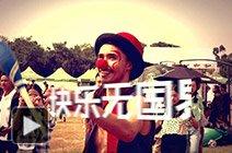 特别短片:昆明乐堡绿放音乐节