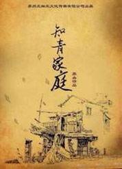 112 知青家庭